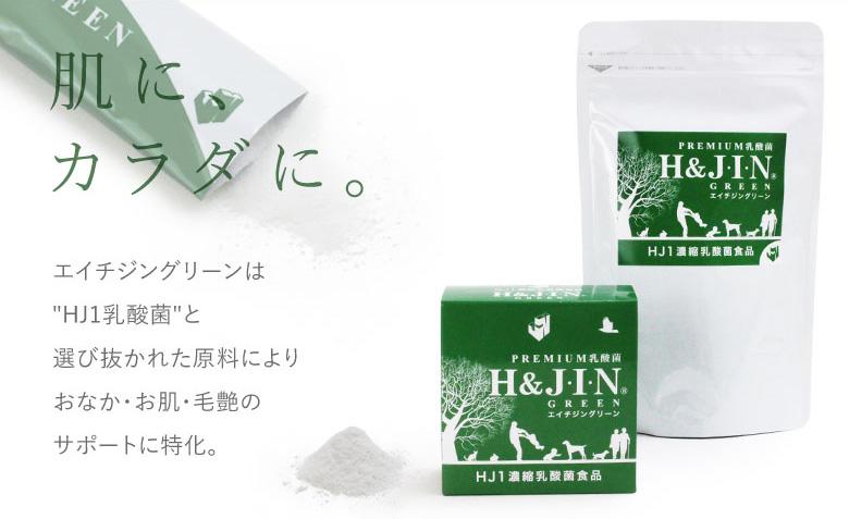 H&JIN グリーン