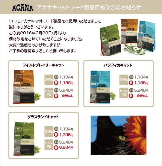 アカナキャットフード製品価格改定のお知らせ