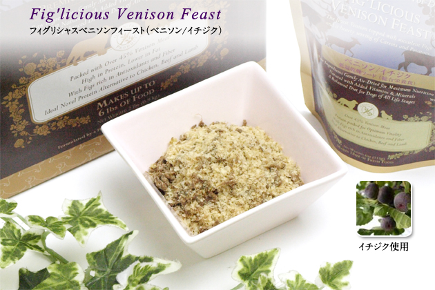 Addiction Fig'licious Venison Feast アディクション フィグリシャスベニソンフィースト(ベニソン/イチジク)