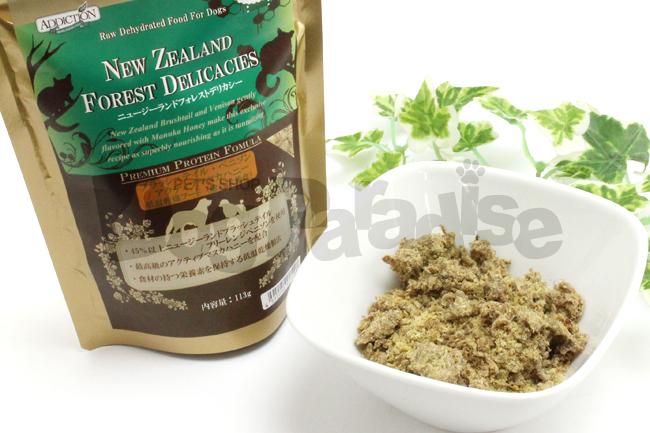 アディクション 低温乾燥フード ニュージーランドフォレストデリカシー