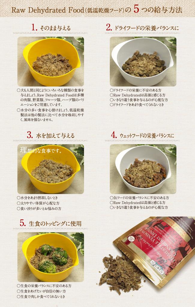 Raw Dehydrated Food(低温乾燥フード)の5つの給与方法