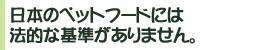 日本のペットフードには法的な基準がありません