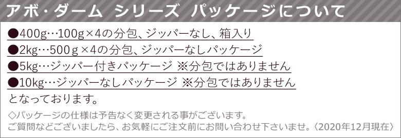 アボ・ダーム シリーズ リニューアルのお知らせ