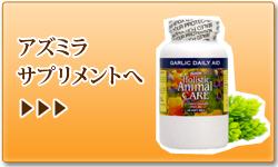 アズミラサプリメントへ
