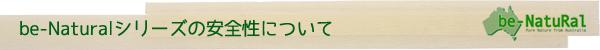 be-NatuRal ビィ・ナチュラル