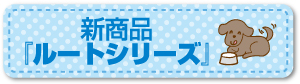 ビィナチュラルの新商品 ルートシリーズ