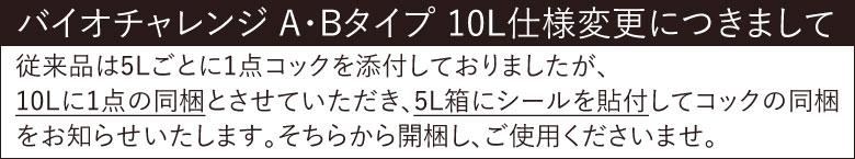 10Lコック1つに変更お知らせ