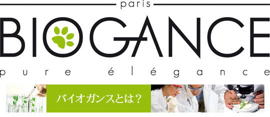 BIOGANCE バイオガンス