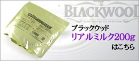 ブラックウッド リアルミルク200g