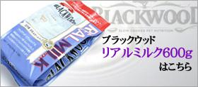 ブラックウッド リアルミルク600g
