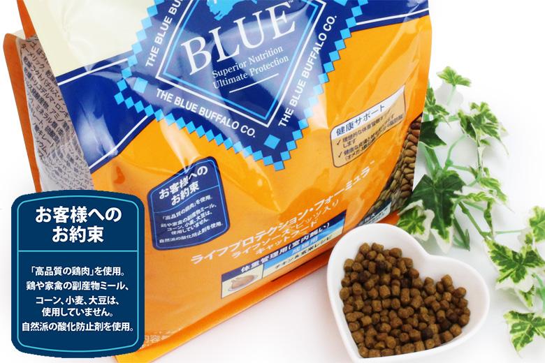 ブルーバッファロー ライフプロテクションフォーミュラ 成猫用(室内飼い)体重管理用 チキン&玄米