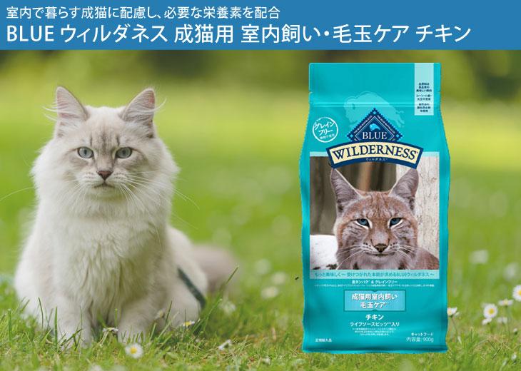 ブルー(BLUE) ウィルダネス 成猫用室内飼い・毛玉ケアチキン