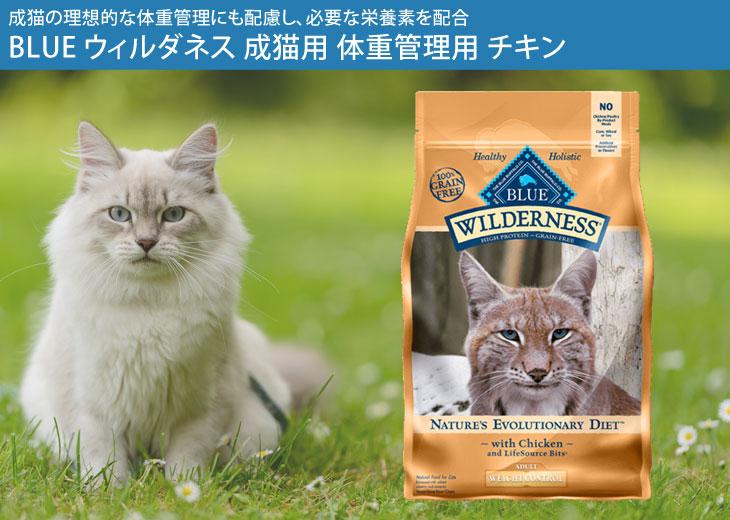 ブルー(BLUE) ウィルダネス 成猫用・体重管理用チキン