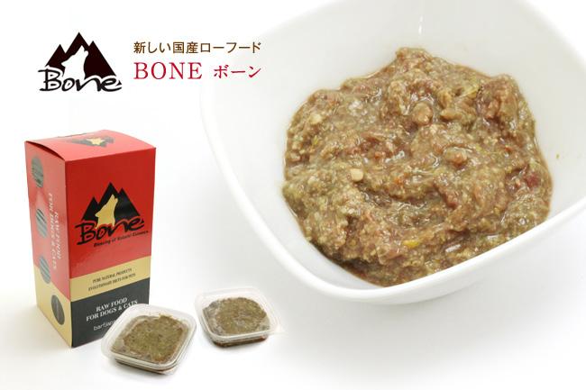 BONE ボーン