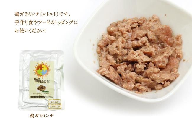 Piece(ピース) 鶏がらミンチレトルト