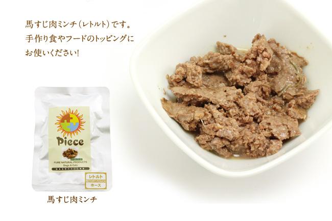 Piece(ピース) 馬すじミンチ肉レトルト