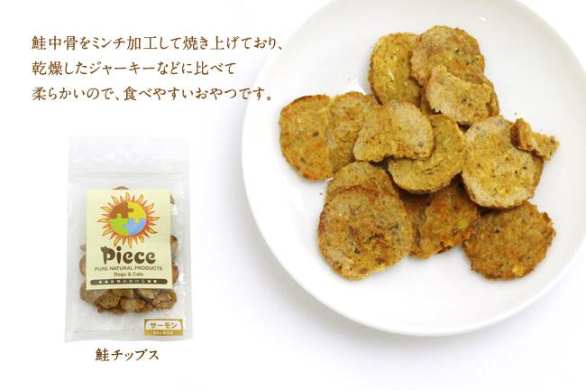 Piece ピース おやつチップス(犬・猫用)