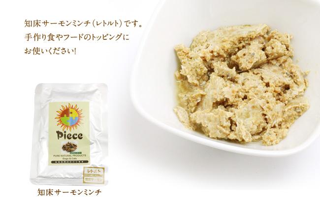 Piece(ピース) 知床サーモンレトルト