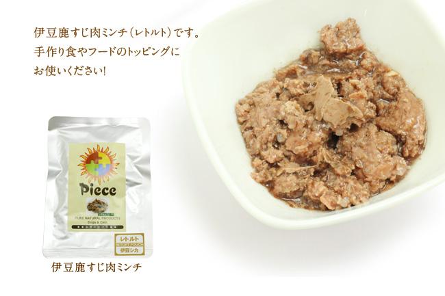 Piece(ピース) 伊豆鹿すじミンチ肉レトルト