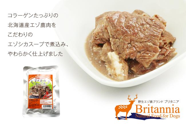 ブリタニア エゾ鹿肉スープ煮