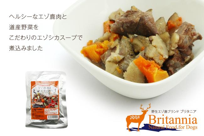 ブリタニア エゾ鹿肉と道産野菜のスープ煮