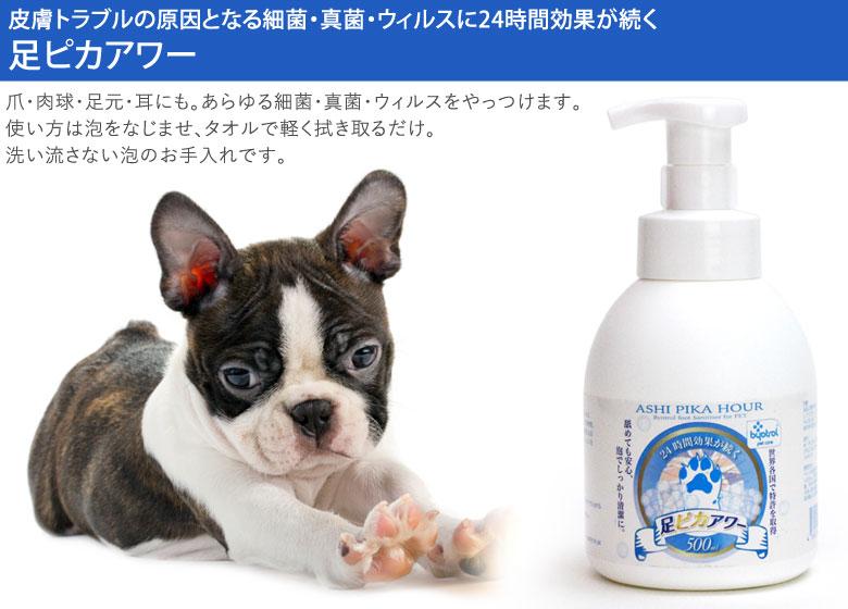 バイオトロール 足ピカアワー for pets 500ml