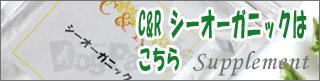 C&R(シー&アール)