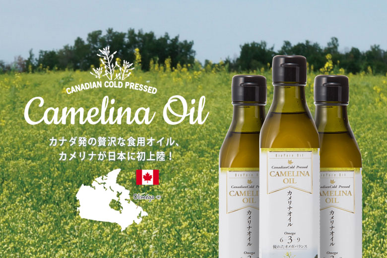 Camelina Oil カメリナオイル