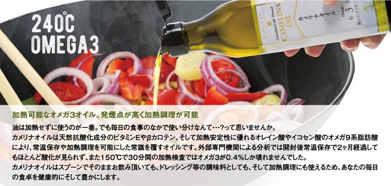 Camelina Oil カメリナオイル−加熱可能なオメガ3オイル。発煙点が高く加熱調理が可能