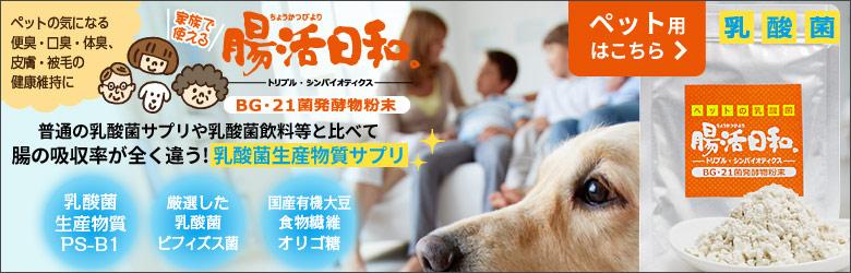 腸活日和 乳酸菌 犬 猫こちら