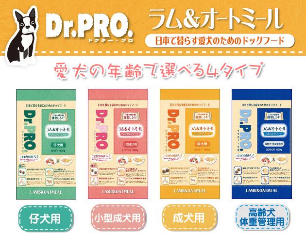 Dr.PRO ドクター・プロ ラム&オートミール