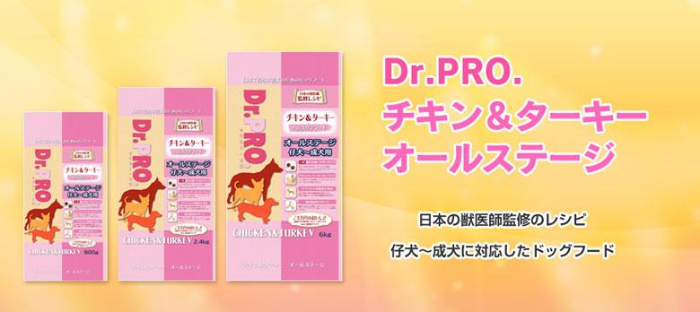 Dr.PRO ドクター・プロ チキン&ターキー