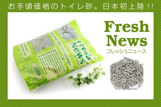 Fresh News フレッシュ ニュース