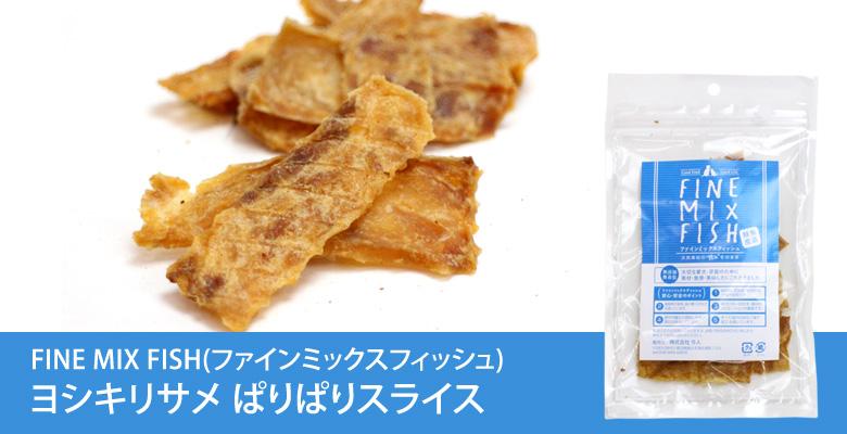 ファインミックスフィッシュ おやつ ヨシキリサメ