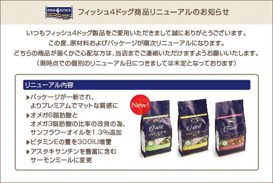 フィッシュ4ドッグ商品リニューアルのお知らせ