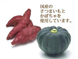 国産のさつまいもとかぼちゃを使用しています。