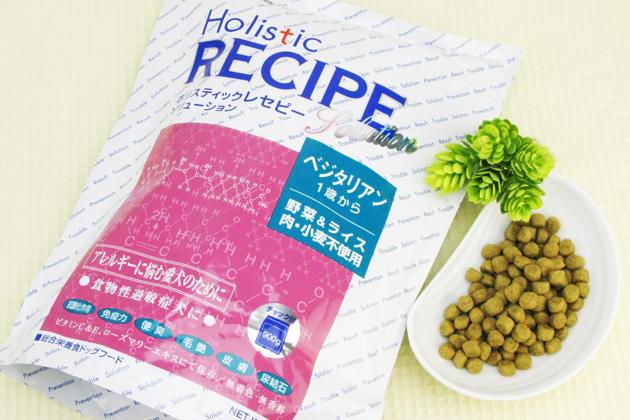 ホリスティックレセピー ベジタリアン(野菜&ライス)
