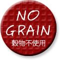 イノーバ・エボ NO GRAIN 穀物不使用