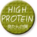 イノーバ・エボ HIGH PROTEIN 高たん白質