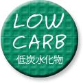 イノーバ・エボ LOW CARB 低炭水化物