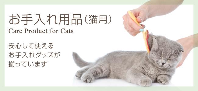 猫用お手入れグッズ