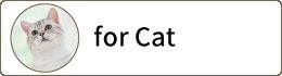 猫用サプリメントへ