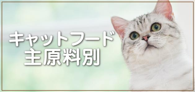 Cat Food  raw material キャットフード 主原料別