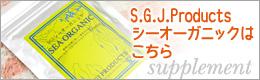 S.G.J.プロダクツ サプリメントはこちら