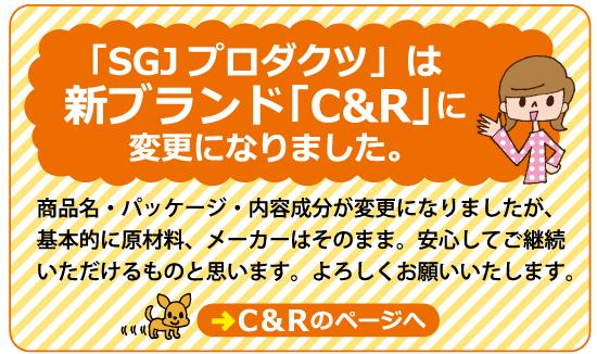 「SGJプロダクツ」は新ブランド「C&R」に変更になりました