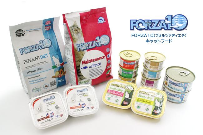 FORZA10(フォルツァディエチ)キャットフード