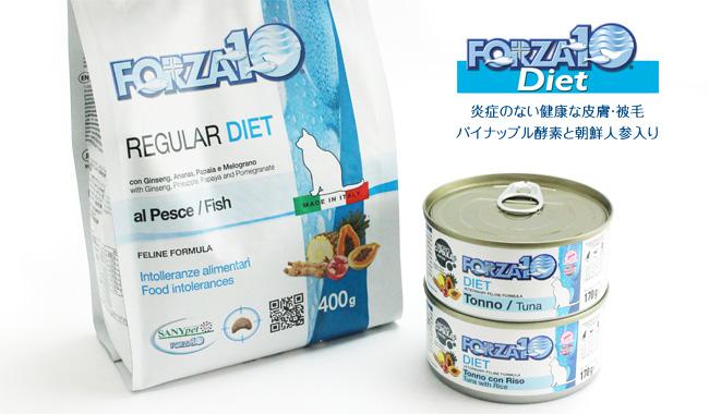 FORZA10(フォルツァディエチ)キャットフードダイエットシリーズ