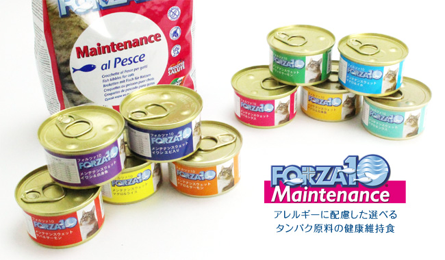 FORZA10(フォルツァディエチ)キャットフードメンテナンスシリーズ