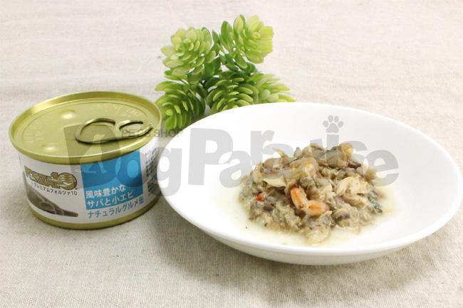 愛猫用ウエットフード プレミアムフォルツァ10 ナチュラルグルメ缶風味豊かなサバと小エビ