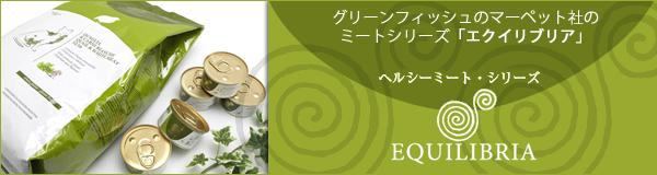 グリーンフィッシュのマーペット社よりミートシリーズ エクイリブリア発売